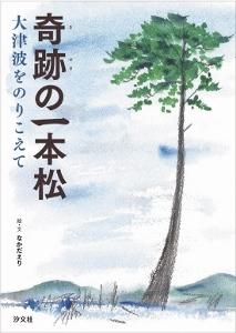 kisekino_iponmatsuBook (213x300).jpg